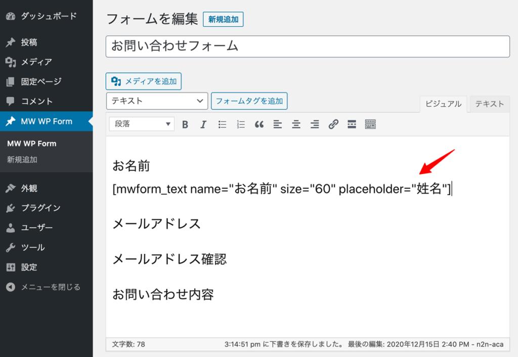 WordPressプラグインMW WP Formテキストフォームタグ挿入結果