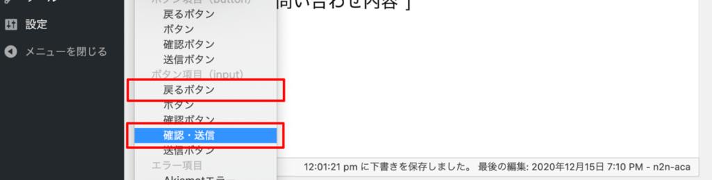 WordPressプラグインMW WP Formフォーム戻る、確認・送信ボタン挿入