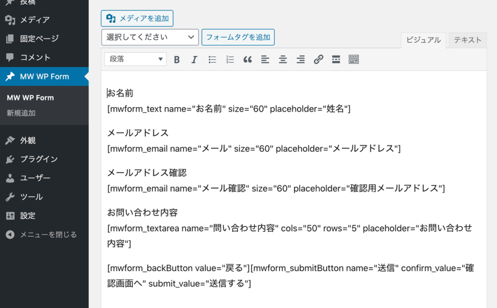 WordPressプラグインMW WP Formフォームタグ挿入本文完成