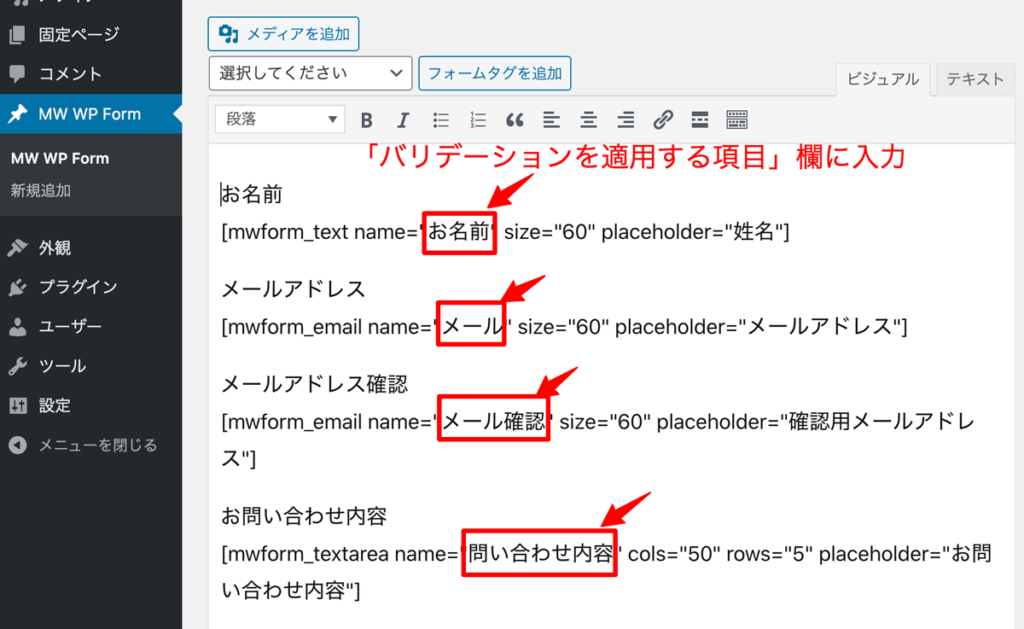 WordPressプラグインMW WP Formフォームタグname値