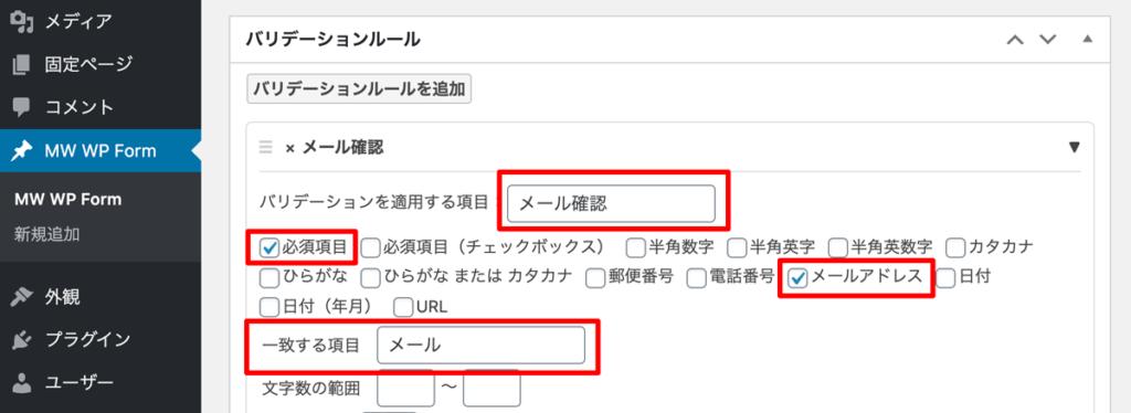 WordPressプラグインMW WP Form バリデーションルール設定