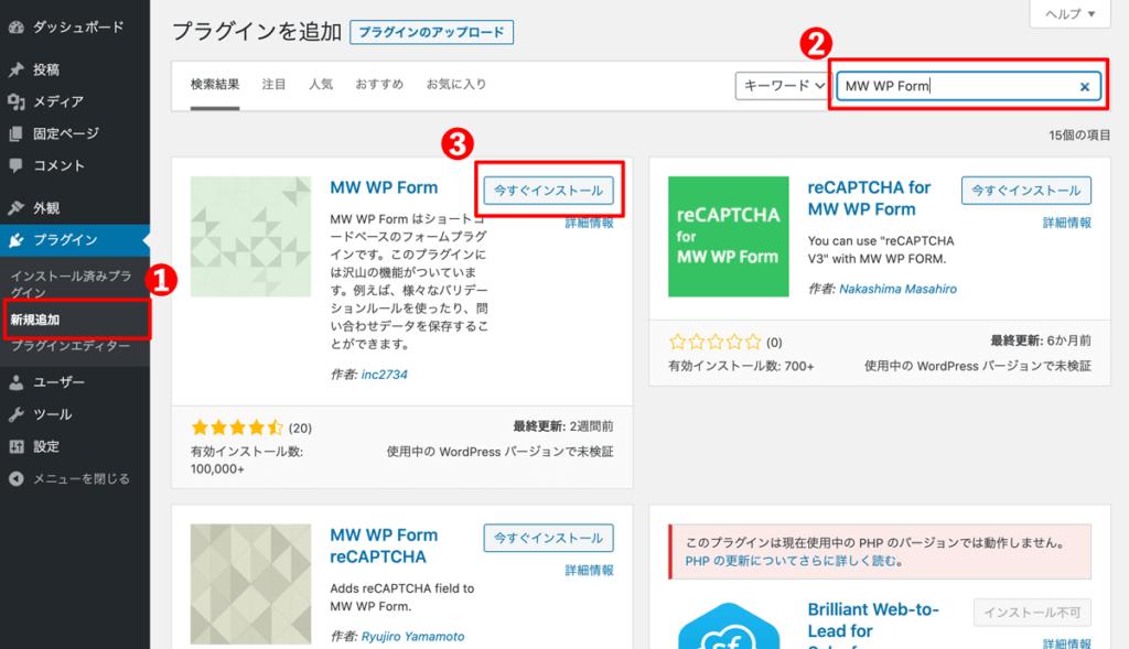 WordPressプラグインMW WP Formインストール手順