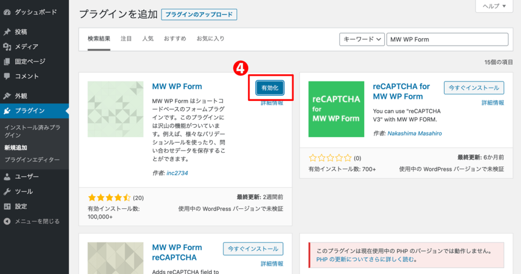 WordPressプラグインMW WP Formインストール有効化