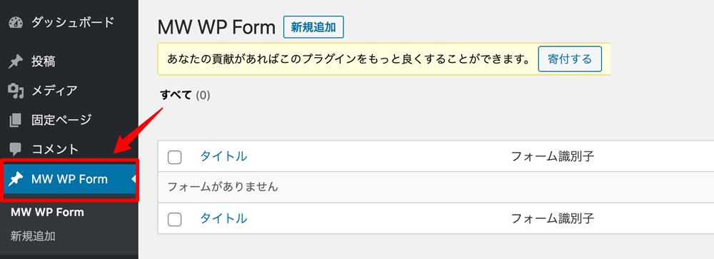 WordPressプラグインMW WP Formメニュー追加