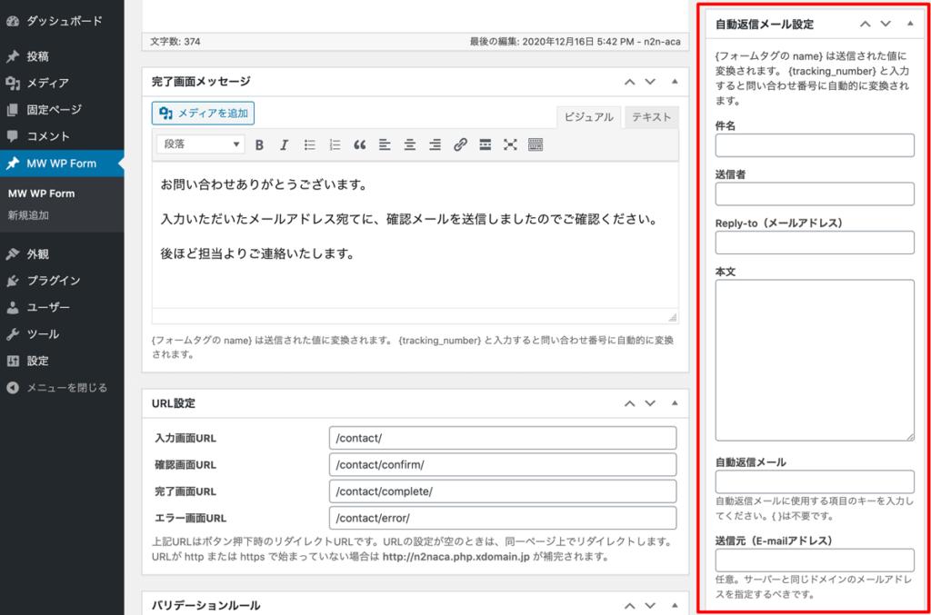 WordPressプラグインMW WP Form 自動返信メール設定