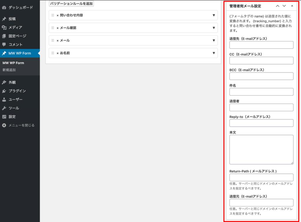 WordPressプラグインMW WP Form 管理者宛てメール設定