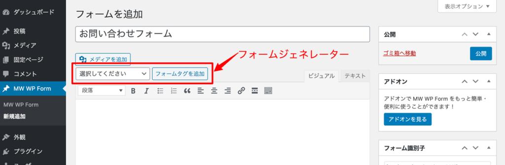 WordPressプラグインMW WP Formフォームジェネレーター