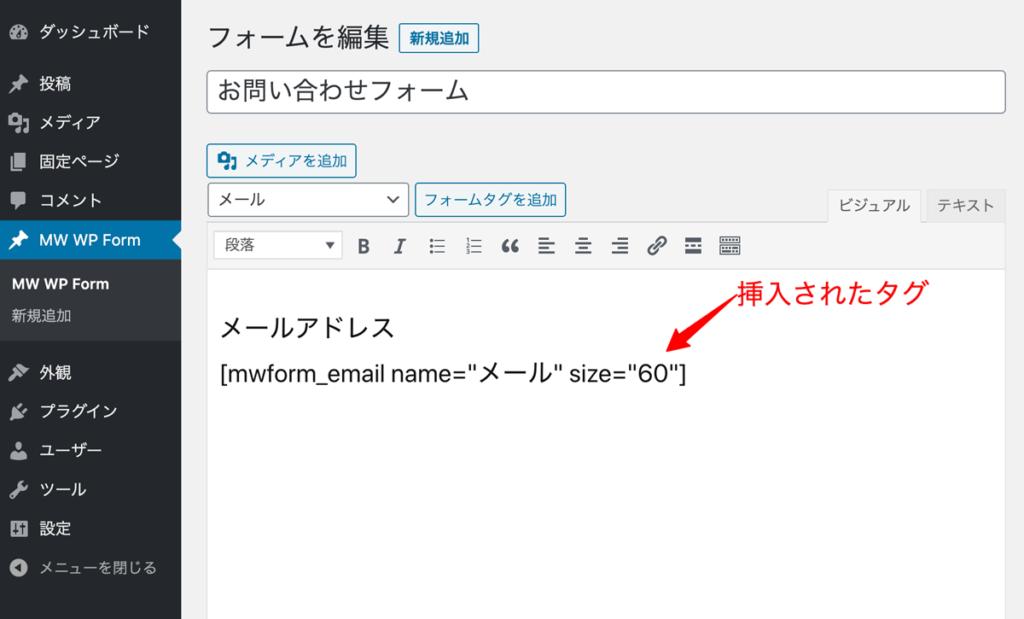 WordPressプラグインMW WP Formフォームタグ挿入例