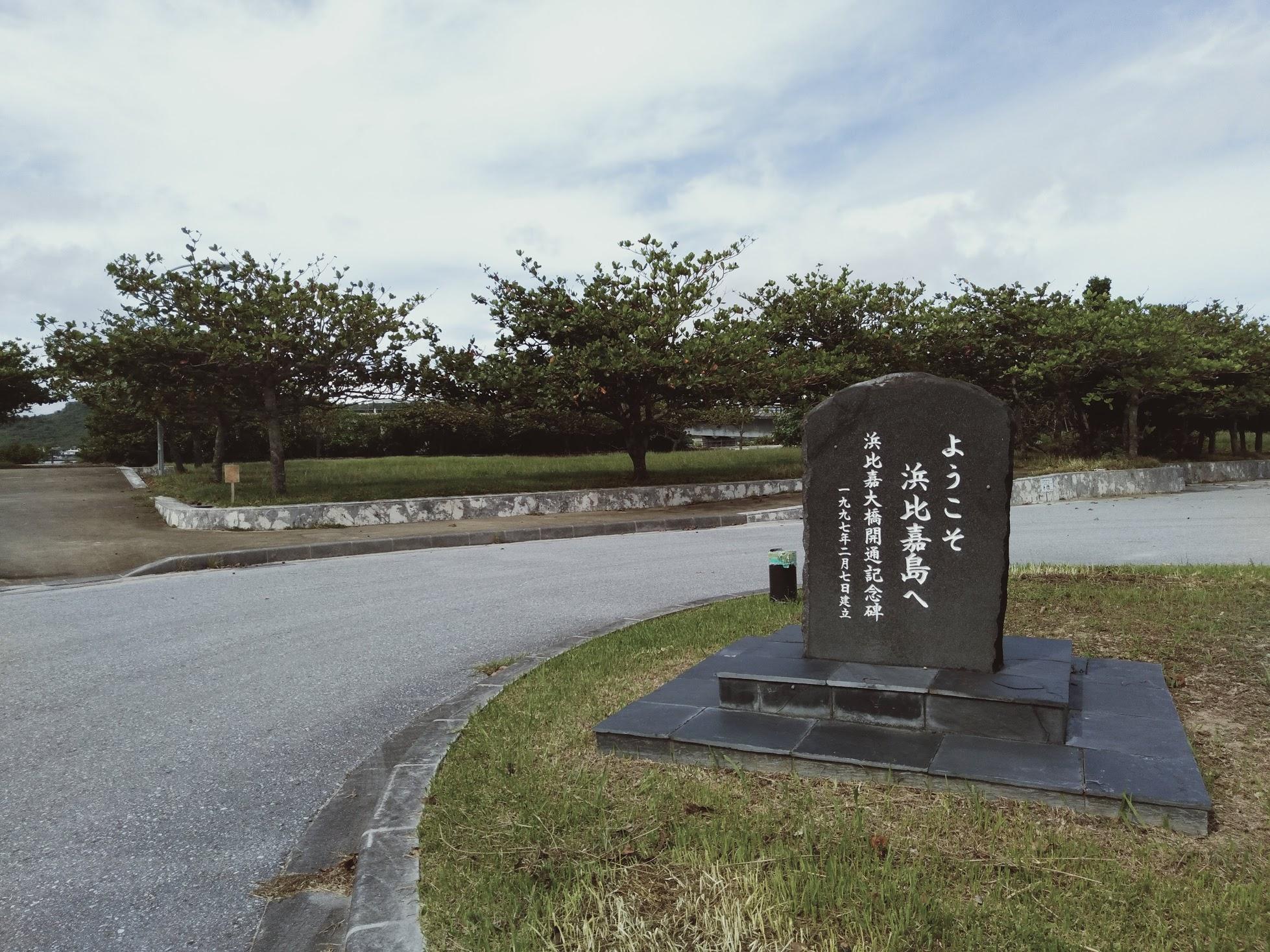 okinawa-2-2