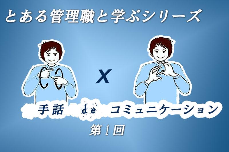 手話でコミュニケーション1〜とある管理職と学ぶシリーズ