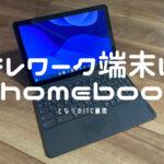 テレワーク用端末は【Chromebook】で決まり!