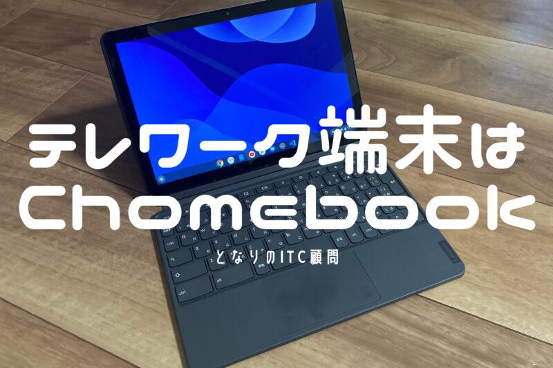 テレワーク用端末は、Chomebookで決まり!?