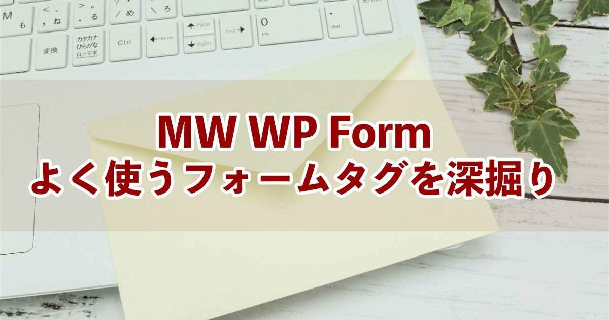 プラグインMW WP Formよく使うフォームタグを深掘り– はじめてのWordPress