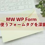 プラグインMW WP Formよく使うフォームタグを深掘り – はじめてのWordPress