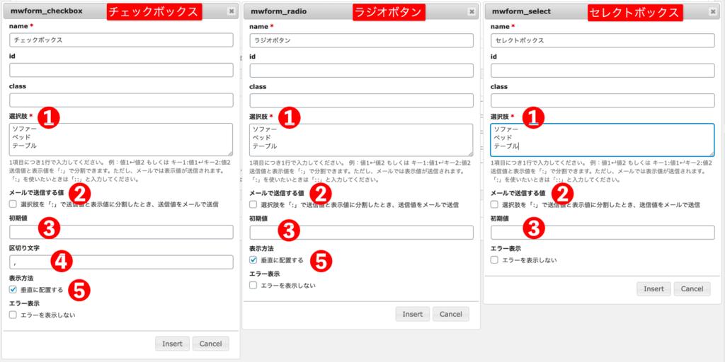 WordPressプラグインMW WP Formチェックボックス・ラジオボタン・セレクトボックスタグ詳細設定
