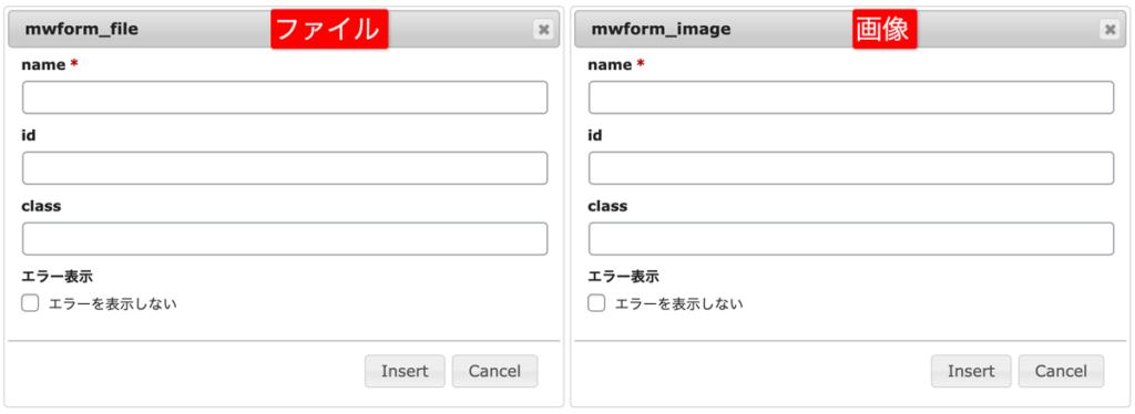 WordPressプラグインMW WP Formファイル・画像アップロードタグ詳細設定