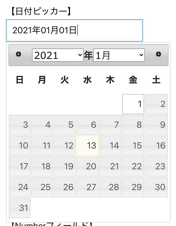 WordPressプラグインMW WP Form 日付ピッカー入力画面キャプチャ