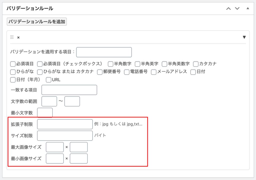WordPressプラグインMW WP Form バリデーションルールファイルアップロード制限設定