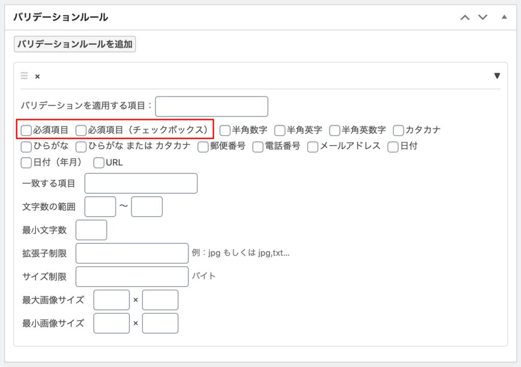 WordPressプラグインMW WP Form バリデーションルール必須項目設定