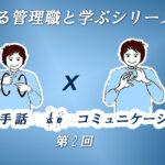 手話でコミュニケーション2〜とある管理職と学ぶシリーズ