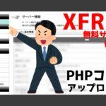 【PHP】無料レンタルサーバーXFREEを利用してみる!【プログラミング初心者が独学で1から掲示板サイトを作れるのか?Part9】