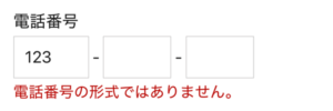 WordPressプラグインMW WP Form 電話番号エラー表示例