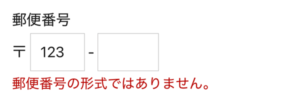 WordPressプラグインMW WP Form 郵便番号エラー表示例