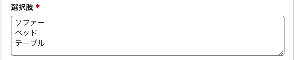 WordPressプラグインMW WP Form チェックボックス選択肢入力例