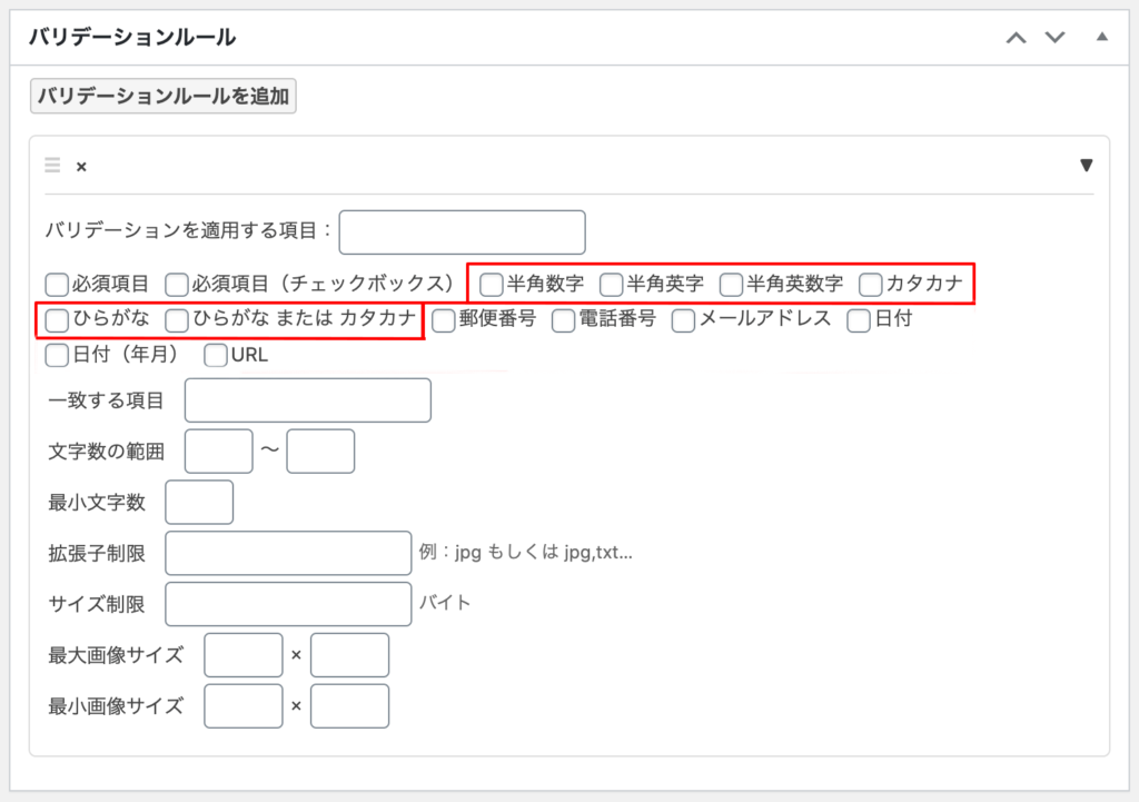 WordPressプラグインMW WP Form バリデーションルールテキスト入力規則設定