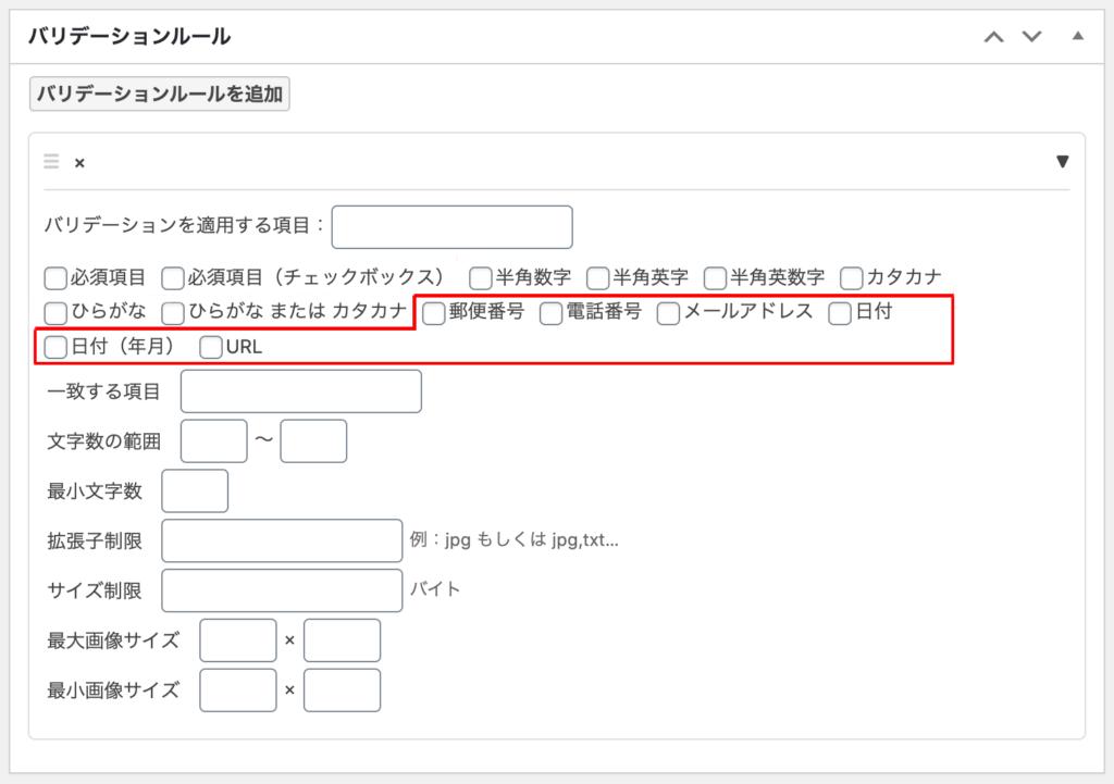 WordPressプラグインMW WP Form バリデーションルール形式別入力規則設定