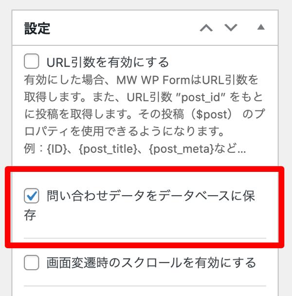 WordPressプラグイン MW WP Form データベース保存設定