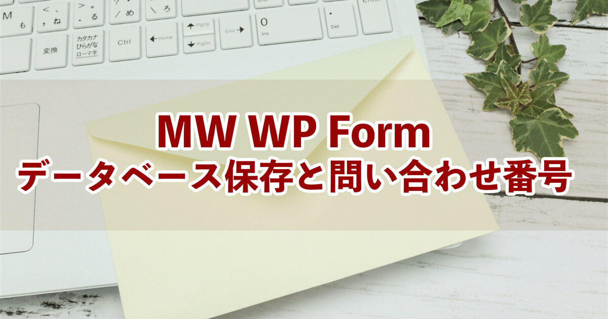 プラグインMW WP Formデータベース保存と問い合わせ番号– はじめてのWordPress