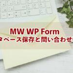 プラグインMW WP Formデータベース保存と問い合わせ番号 – はじめてのWordPress