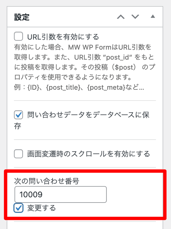 WordPressプラグイン MW WP Form 問い合わせ番号スタート値変更