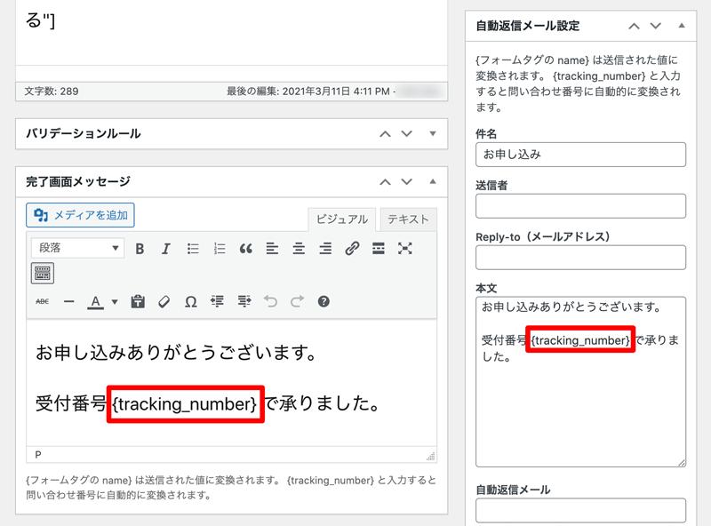 WordPressプラグイン MW WP Form トラッキングタグ挿入