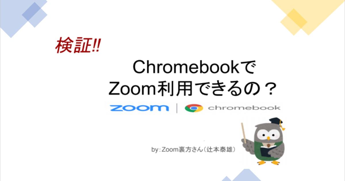 chromebookでzoom