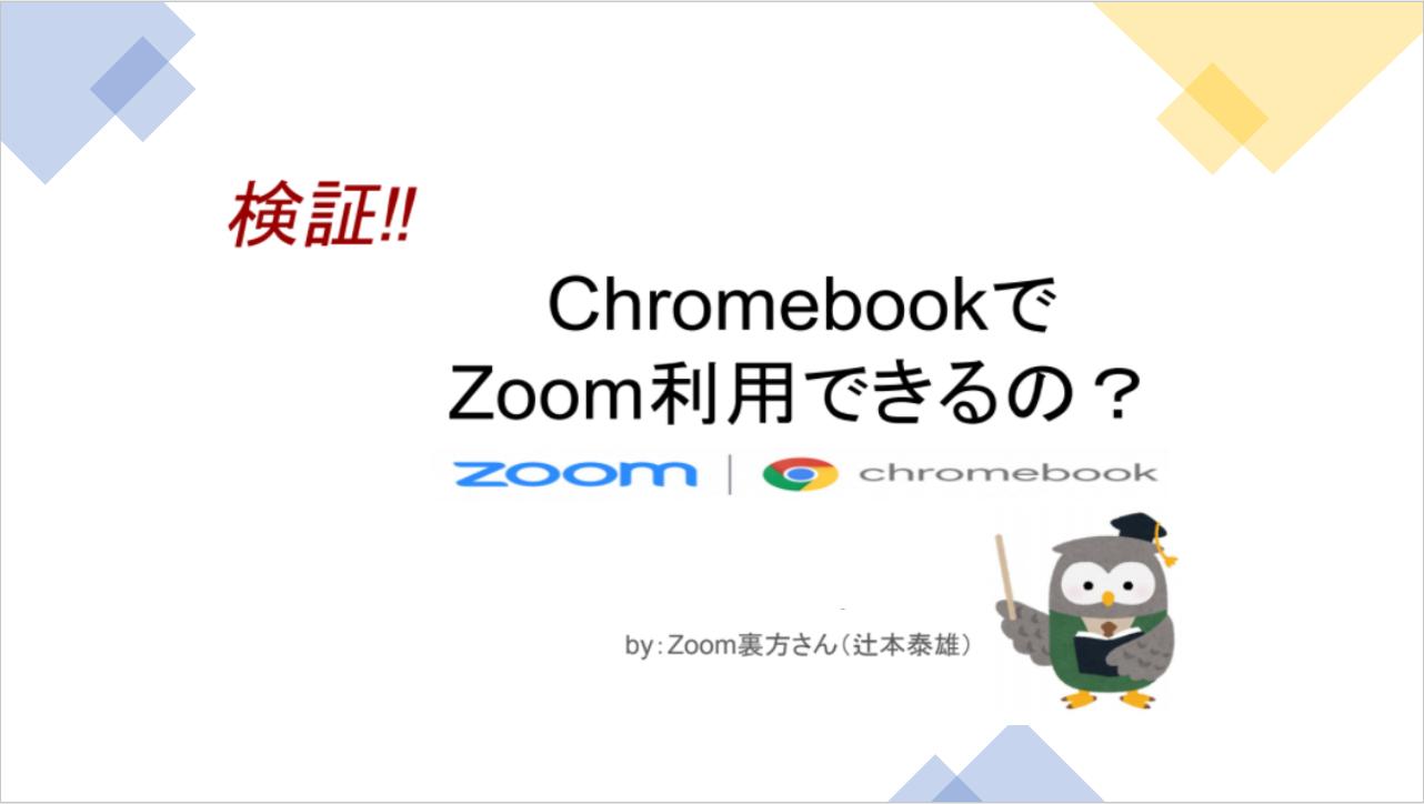 検証!ChromebookでZoom利用できるのか