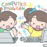 子ども向けプログラミングスクールで身につく4つのチカラとは?