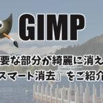 GIMPで不要な文字が綺麗に消せる「スマート消去」