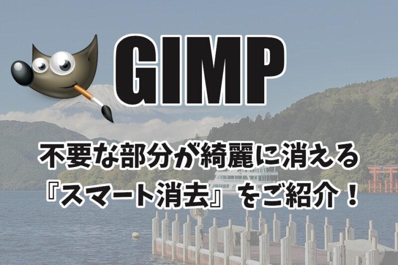 GIMPスマート消去のご紹介