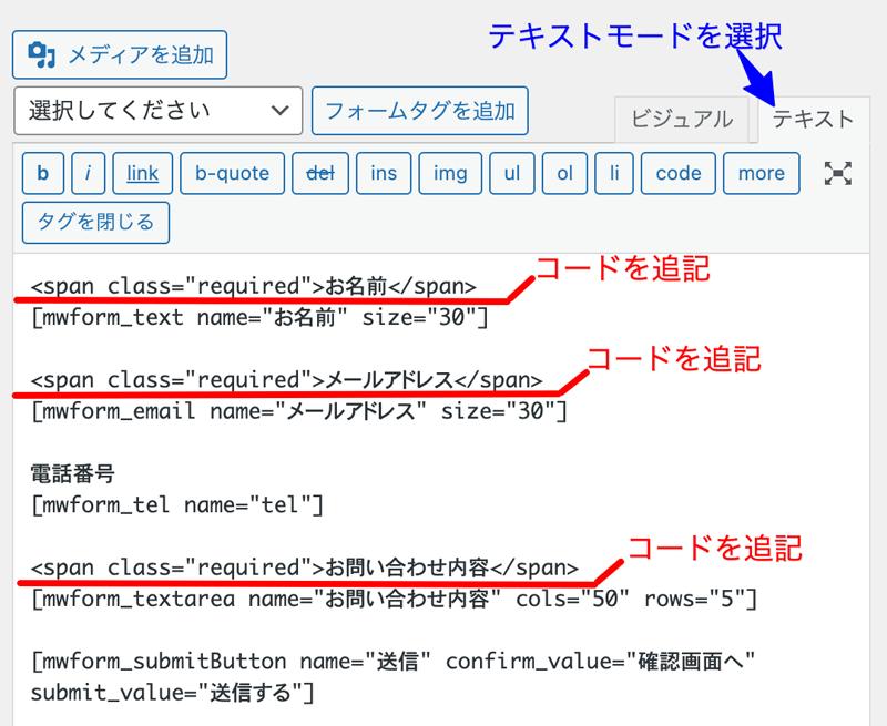 WordPressプラグインMW WP Form 必須項目マークを表示させるclass名指定コード