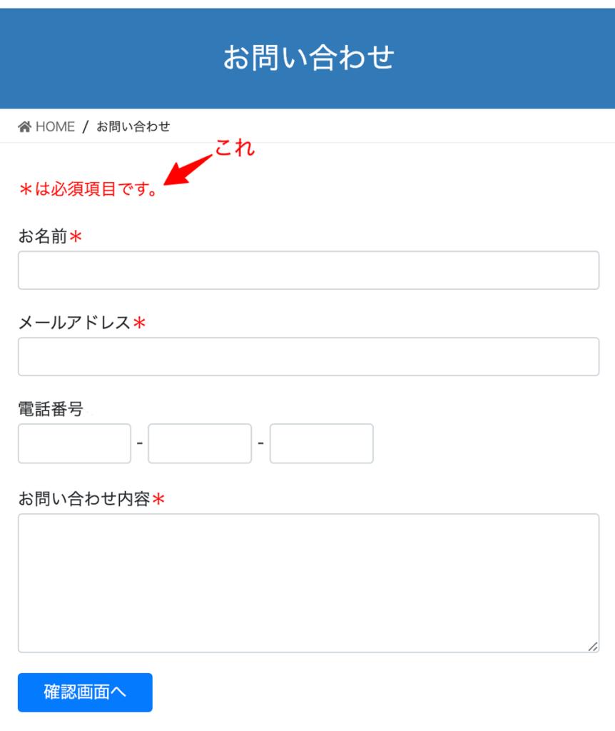 WordPressプラグインMW WP Form 必須項目マーク表示例
