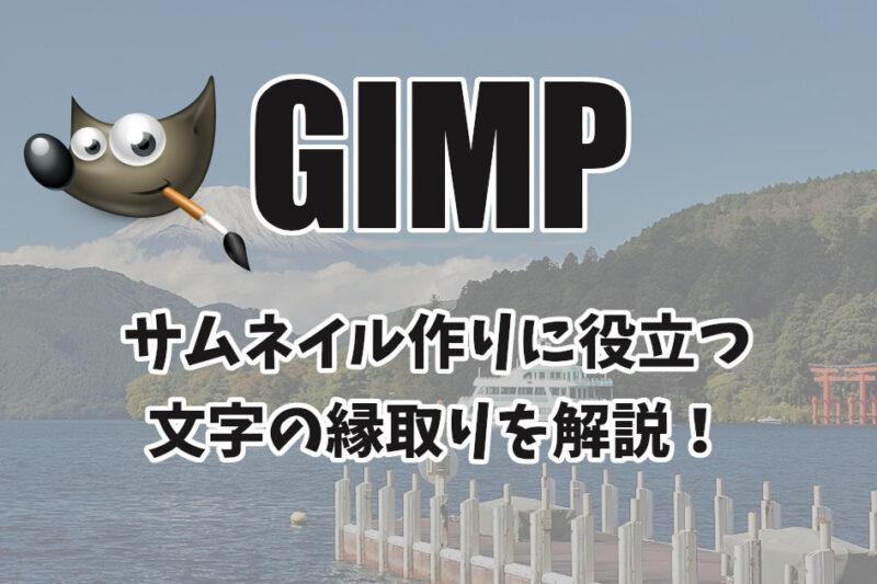 【GIMP】サムネイル作成に便利な「文字の縁取り」を解説