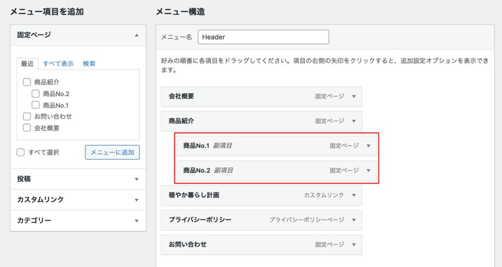 WordPressメニュー作成手順子階層設定