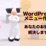 WordPressメニュー作成のお悩み解決します – はじめてのWordPress