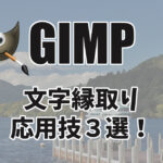【GIMP】文字縁取りの応用技3選