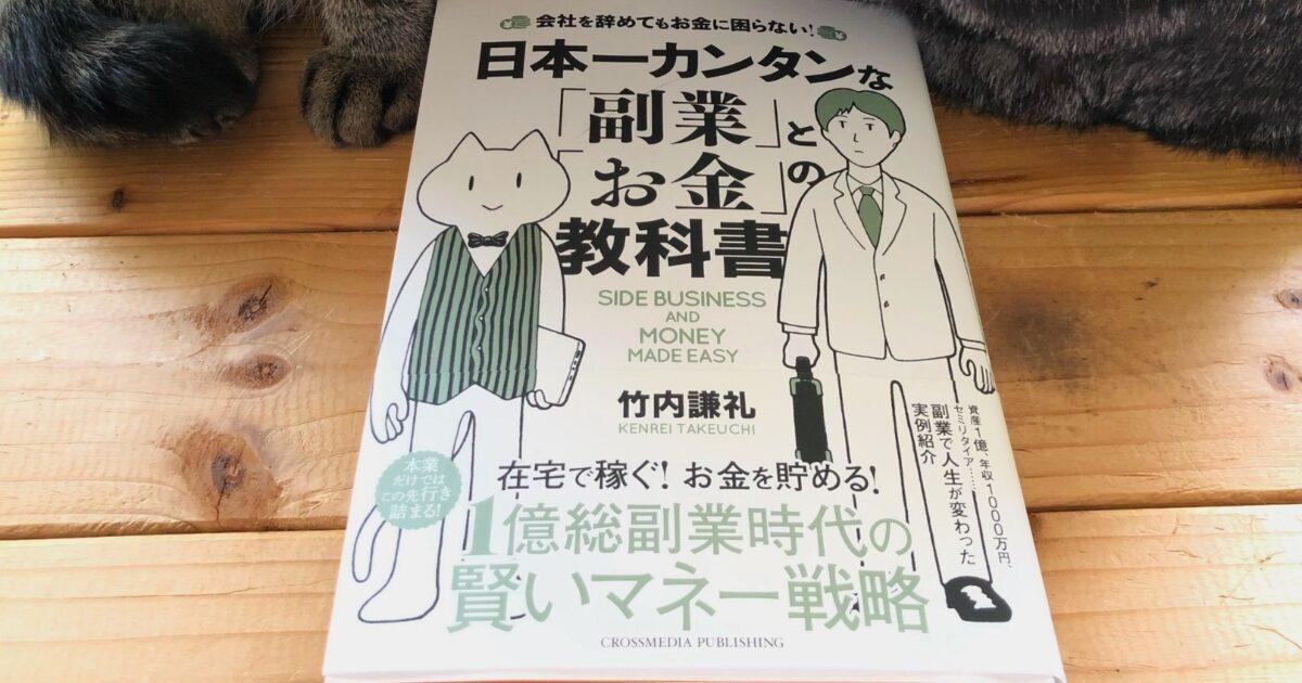 竹内謙礼さんの『日本一簡単な副業とお金の教科書』を読んで