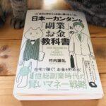 竹内謙礼さんの新刊『日本一簡単な副業とお金の教科書』を読んで