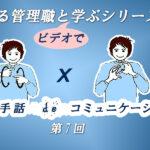 手話でコミュニケーション7〜とある管理職と学ぶシリーズ