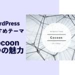 おすすめテーマCocoon3つの魅力– はじめてのWordPress
